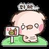 萌萌豬2 - Tray Sticker