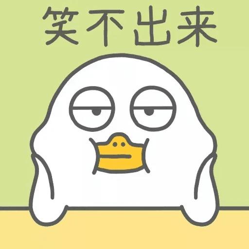 小劉鴨3 - Sticker 13