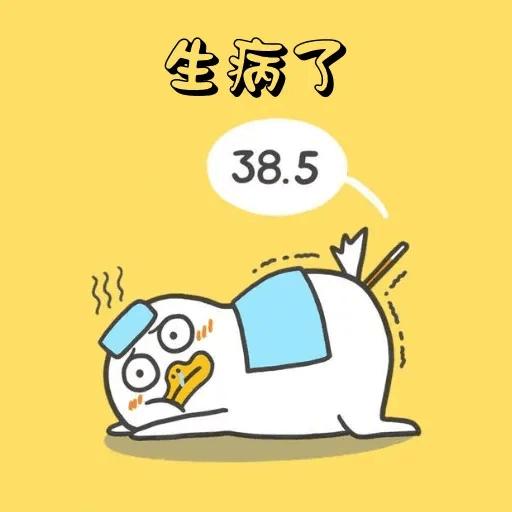 小劉鴨3 - Sticker 17