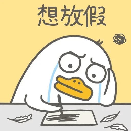 小劉鴨3 - Sticker 15