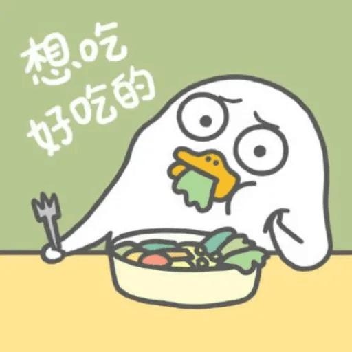 小劉鴨3 - Sticker 12