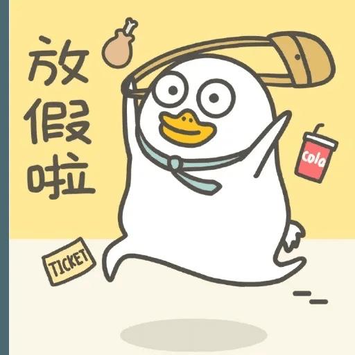 小劉鴨3 - Sticker 7