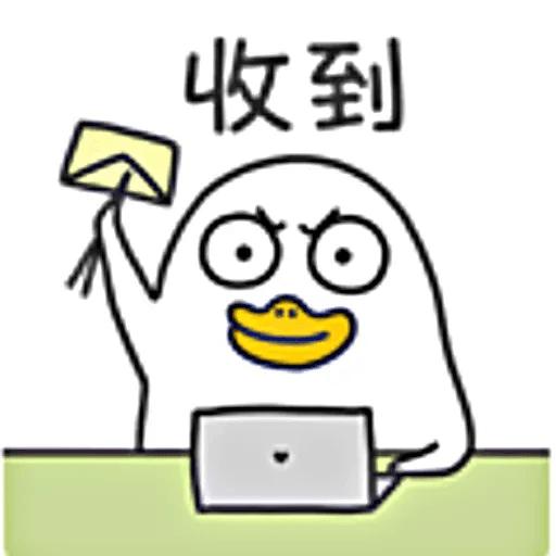 小劉鴨3 - Sticker 19
