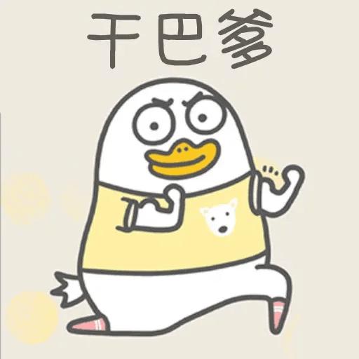 小劉鴨3 - Sticker 9