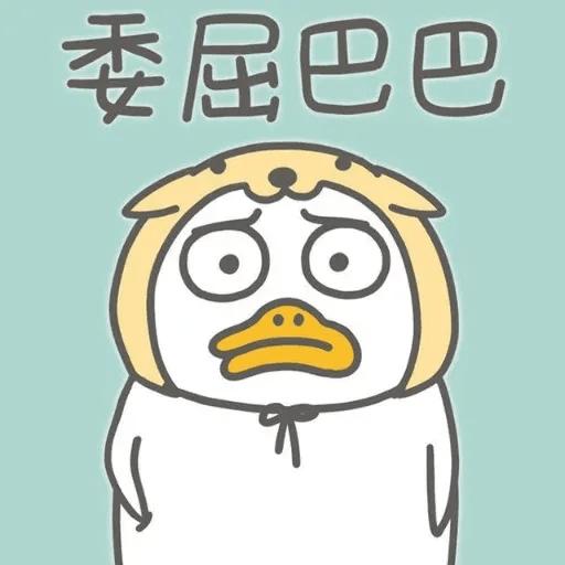 小劉鴨3 - Sticker 11