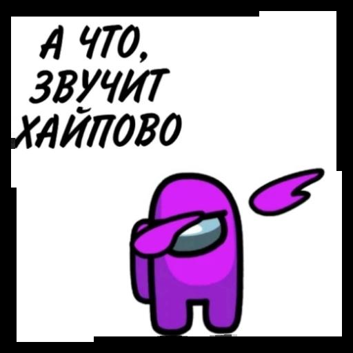 Among+Us - Sticker 10