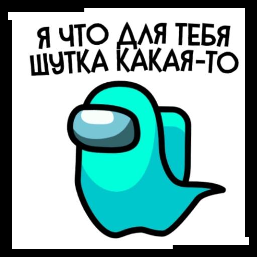 Among+Us - Sticker 2