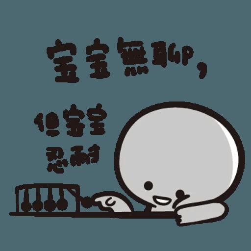 Baobao - Sticker 29