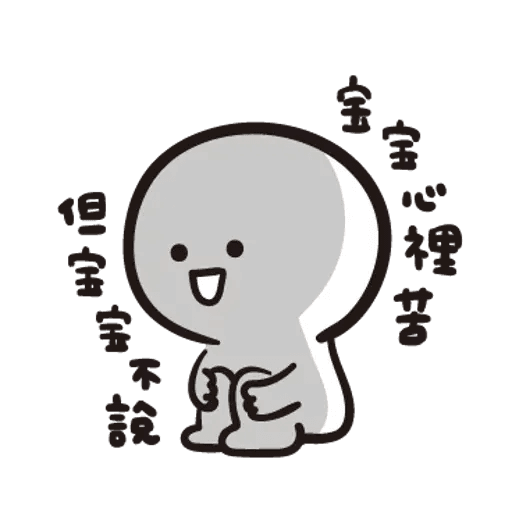 Baobao - Sticker 20