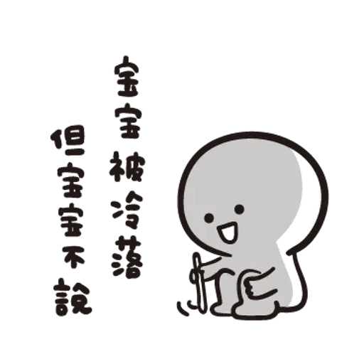 Baobao - Sticker 21