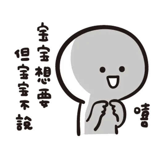 Baobao - Sticker 24