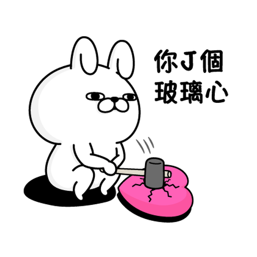 YOSISTAMP-兔兔100%(毒舌篇) - Sticker 24