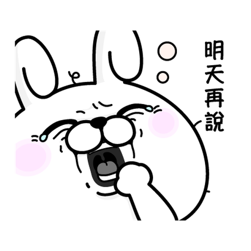YOSISTAMP-兔兔100%(毒舌篇) - Sticker 12