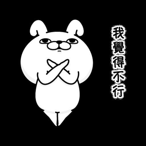 YOSISTAMP-兔兔100%(毒舌篇) - Sticker 19