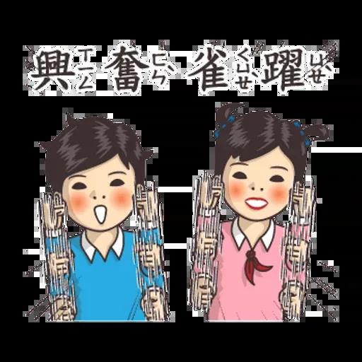 小學課本4 - Sticker 16