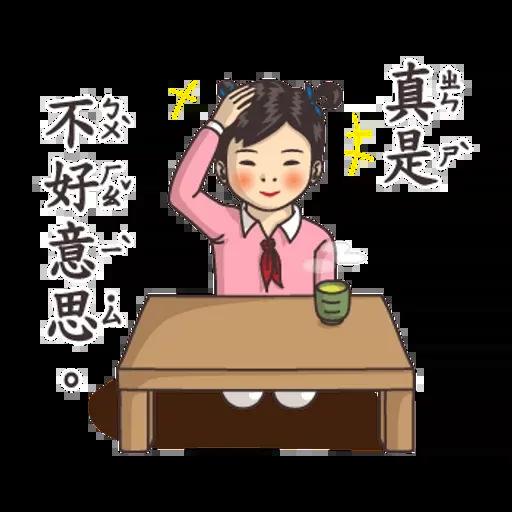 小學課本4 - Sticker 5