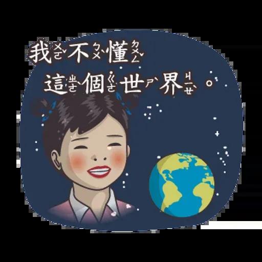 小學課本4 - Sticker 10