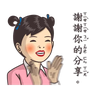 小學課本4 - Tray Sticker