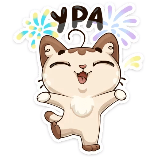 Котик 2 - Sticker 26