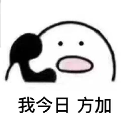 聽電話 - Sticker 6