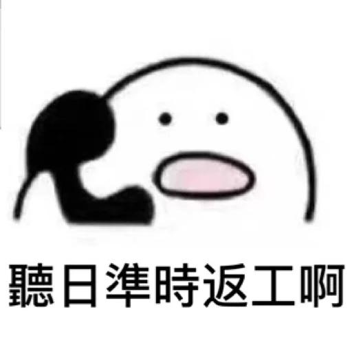 聽電話 - Sticker 22