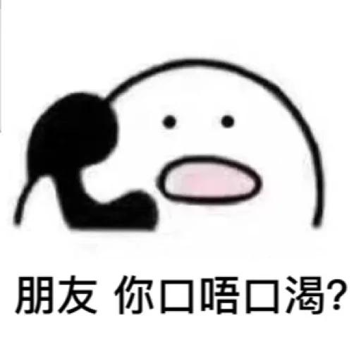 聽電話 - Sticker 20