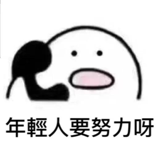 聽電話 - Sticker 21