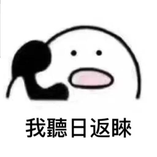 聽電話 - Sticker 11
