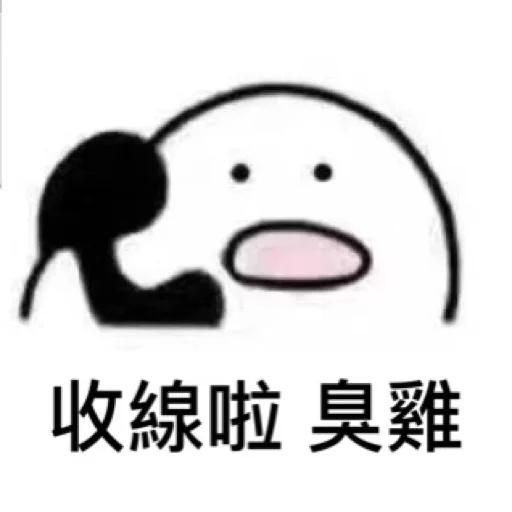 聽電話 - Sticker 2