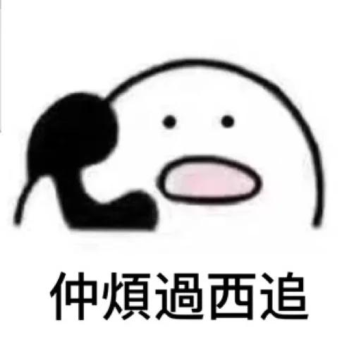 聽電話 - Sticker 23