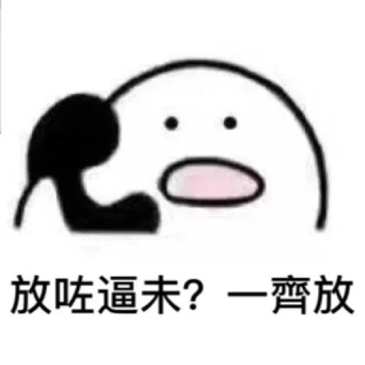 聽電話 - Sticker 19