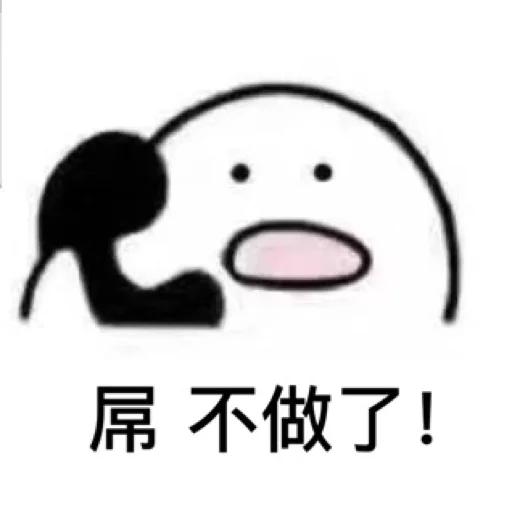 聽電話 - Sticker 7
