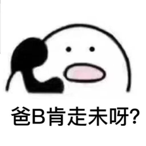 聽電話 - Sticker 16