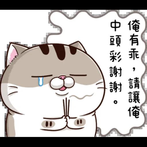肖阿咪3 - Sticker 10