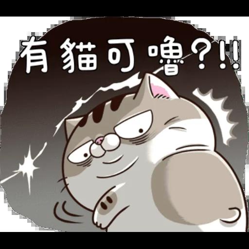 肖阿咪3 - Sticker 15