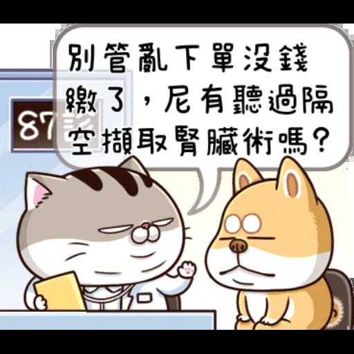 肖阿咪3 - Sticker 12