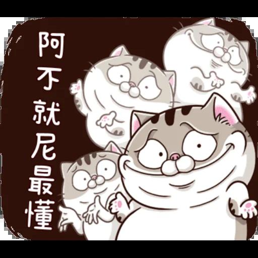 肖阿咪3 - Sticker 8
