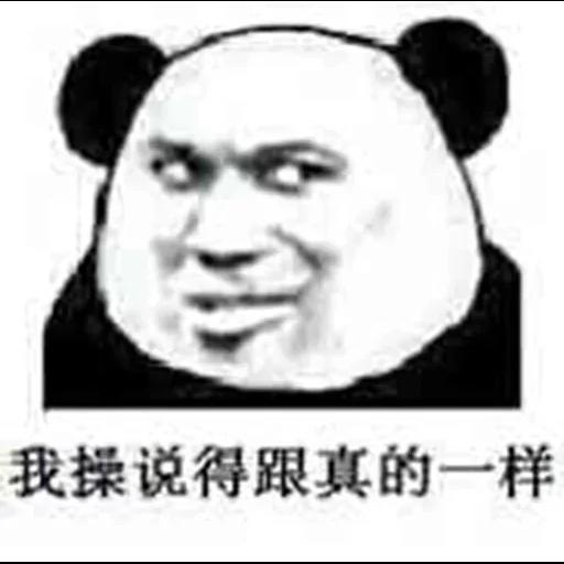 Chinameme1 - Sticker 5