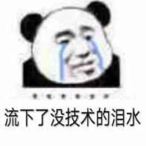 Chinameme1 - Sticker 12