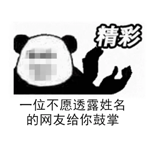 Chinameme1 - Sticker 3
