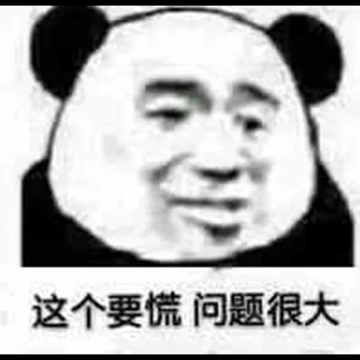 Chinameme1 - Sticker 7