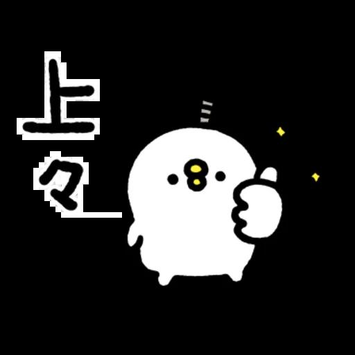P助 - Sticker 6
