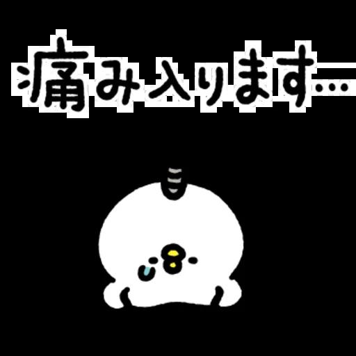 P助 - Sticker 19