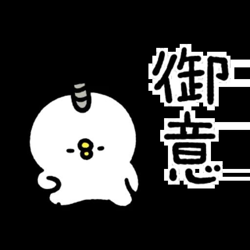 P助 - Sticker 2