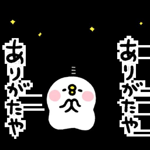P助 - Sticker 11
