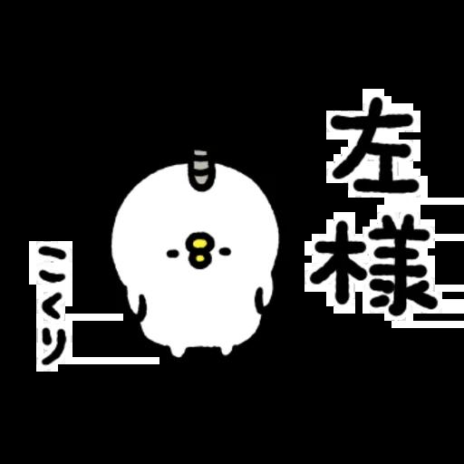 P助 - Sticker 9
