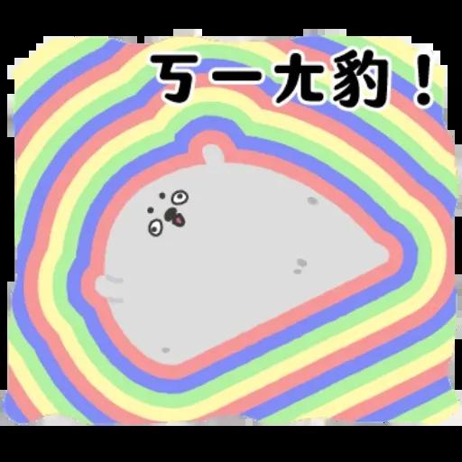 好多豹 - Sticker 23