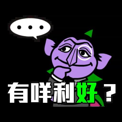 Sesame_STOCK2 - Sticker 6
