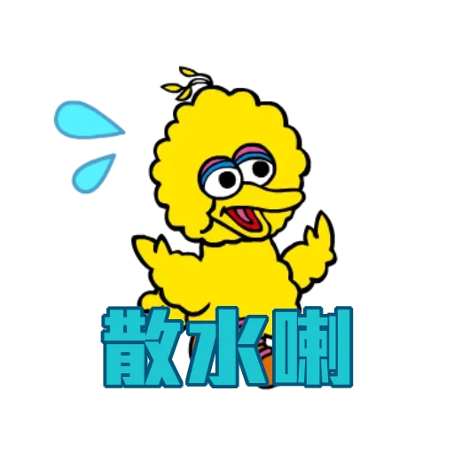 Sesame_STOCK2 - Sticker 4