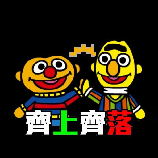 Sesame_STOCK2 - Sticker 18